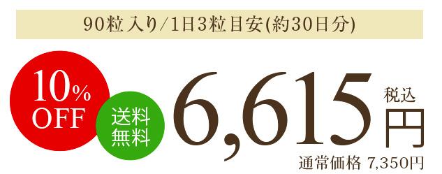 6615円