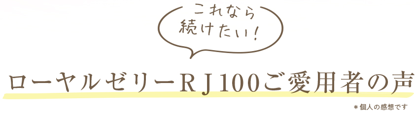 ローヤルゼリーRJ100ご愛用者の声