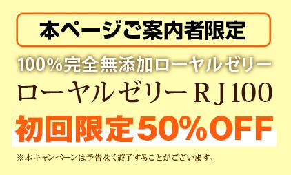 ローヤルゼリー RJ100 初回限定50%off